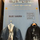 DENIM FAIR  in maruhiro department store