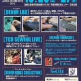 JAPAN DENIM DAYS 2019