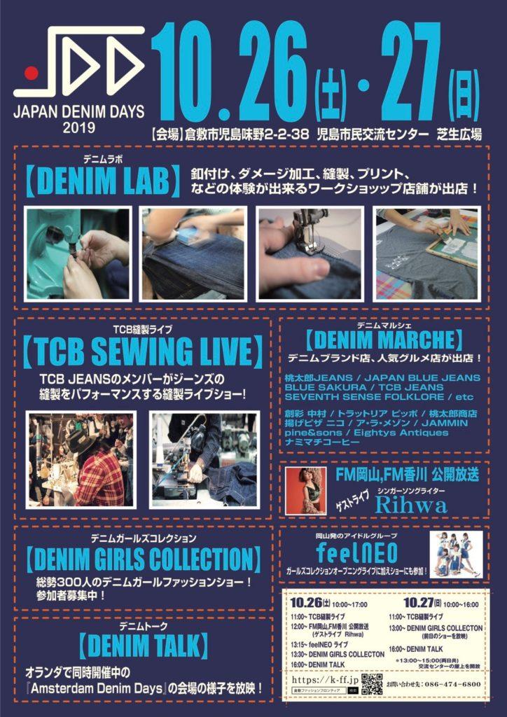 JAPAN DENIM DAYS 2019